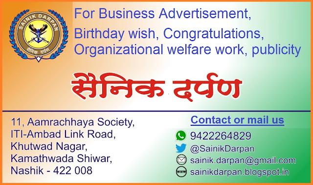 For Advertisement contact 9422264829 or mail us at sainik.sarpan@gmail.com