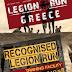 Το Legion Run έρχεται και δοκιμάζει τα όρια σας