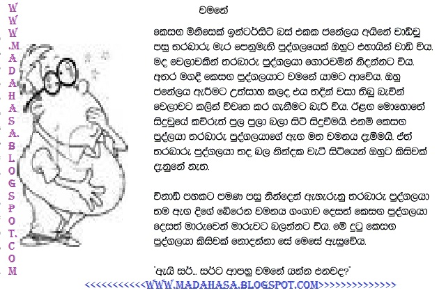 Sinhala Jokes - Google+