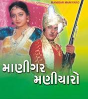 Manigar Maniyaro Gujarati Movie