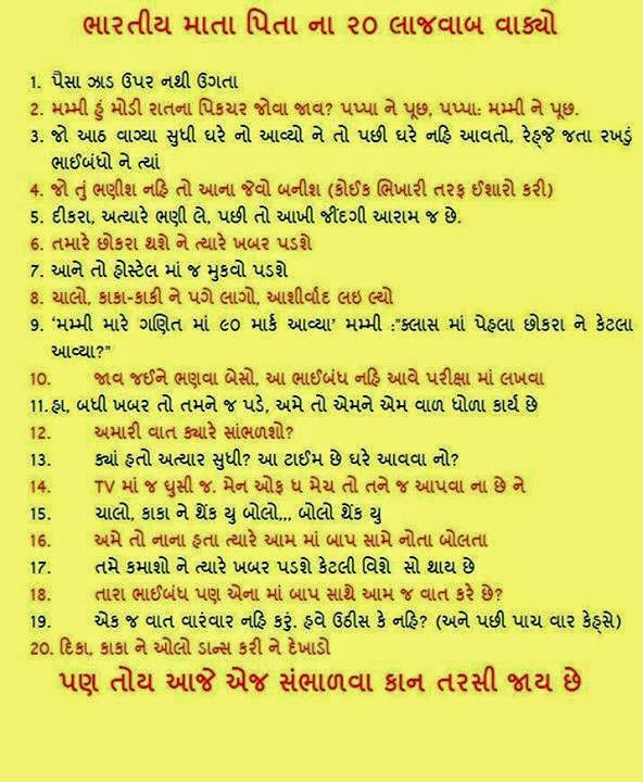 Intellectual Property Meaning In Gujarati