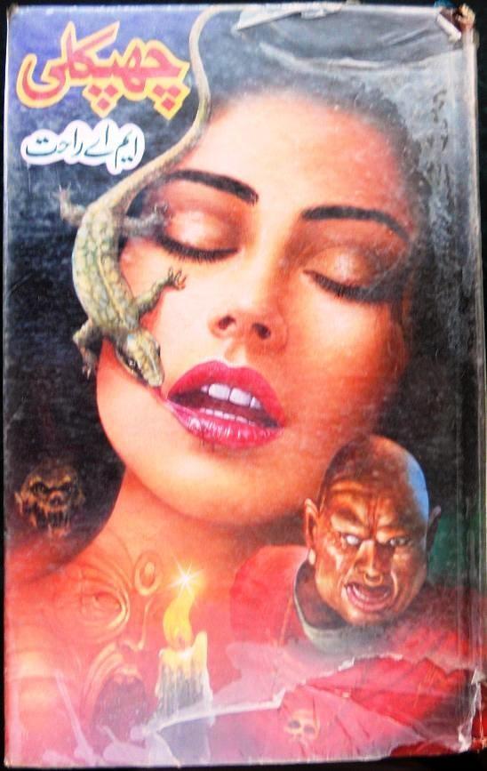 CHIPKALI by M A Rahat - Chipkali by M.A.Rahat