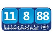 ΤΗΛΕΦΩΝΙΚΌΣ ΚΑΤΆΛΟΓΟΣ ΟΤΕ