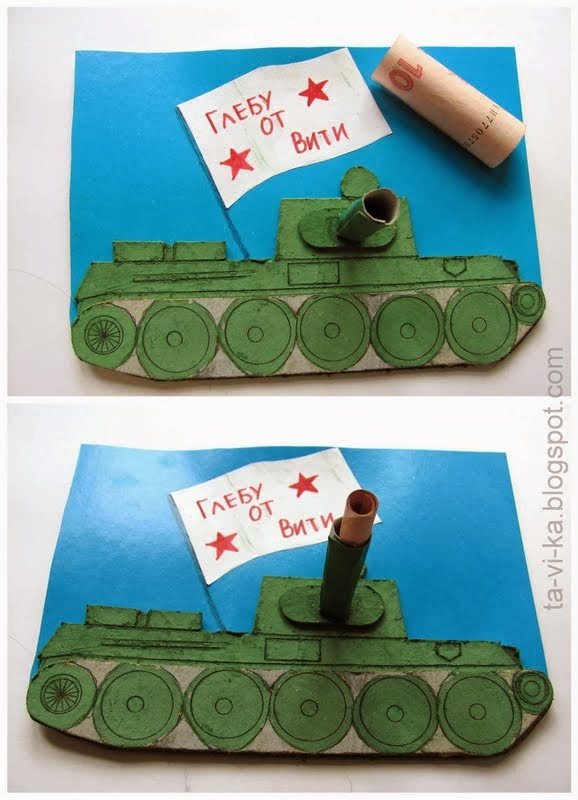 Открытки с танками своими руками