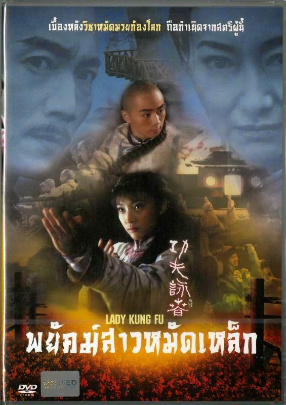Lady Kung Fu (2010) พยัคฆ์สาวหมัดเหล็ก HD พากย์ไทย