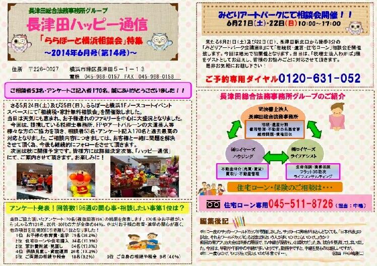 http://l-la.jp/wp/wp-content/uploads/2014/06/nagatsuta_happy_201406.pdf
