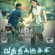 Watch Vathikuchi (2013) Tamil Movie Online