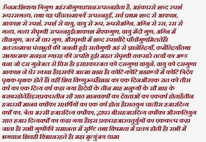 Maha Mrituyanjay dham