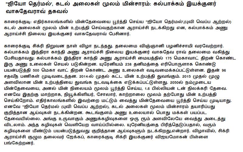 latest tamil news updates | Latest Tamil News