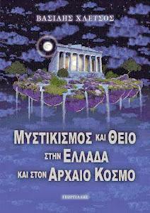 Μυστικισμός και Θείο στην Ελλάδα και στον Αρχαίο κόσμο  (2005)