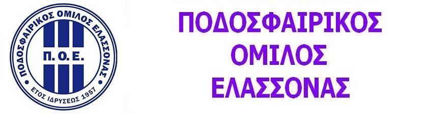 Π.Ο.ΕΛΑΣΣΟΝΑΣ