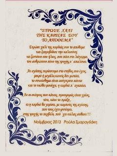 Η προσφορά...της αγάπης..!!!
