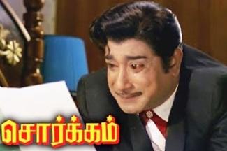 Sorgam Tamil Movie Scenes | KR Vijaya Leaves Sivaji Ganesan | RS Manohar | KR Vijaya