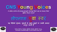 युवा स्वर - विडियो श्रृंखला