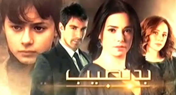 Bad Naseeb Episode 27.Bad Naseeb 28th Oct 2014