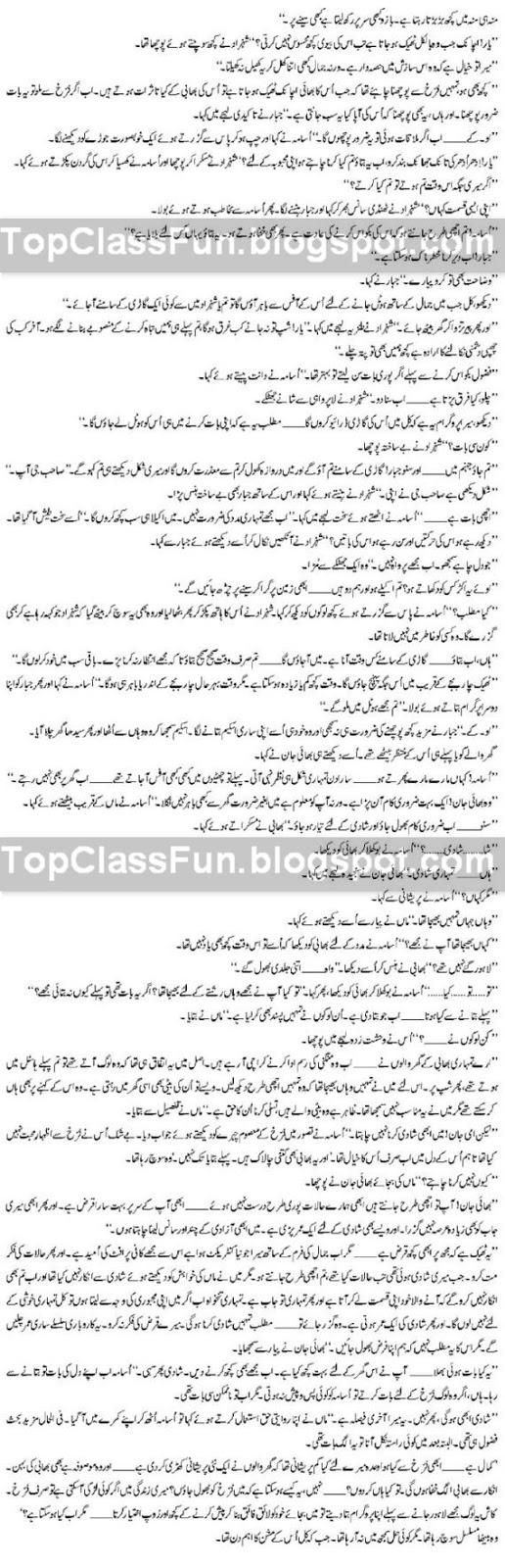 Romantic Urdu Novel - MOHABBAT – By Shahina Chanda Mehtab Page 15