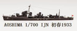 1/700 初春型駆逐艦 初春1933