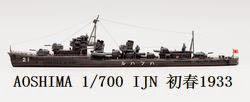 1/700 初春型駆逐艦 初春1933