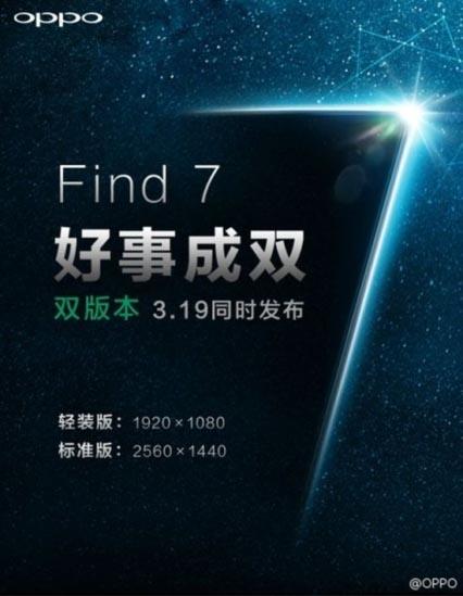 Oppo Find 7 Dikonfirmasi Hadir dengan Layar Full HD dan 2K