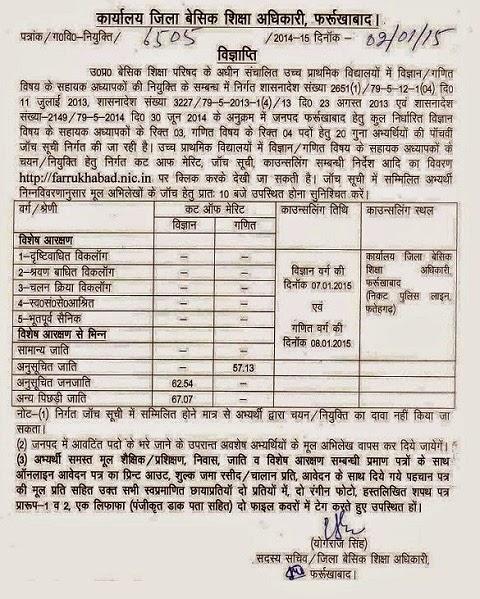 Shiksha Mitra: Latest ... - Hindi News Amar Ujala