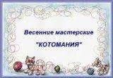 """Конкурс """"Котомания"""""""