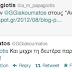Τι απαντά ο Μ. Γιακουμάτος στην.. αναμονή των Ανεξάρτητων Ελλήνων
