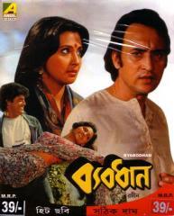 Byabodhan (1990) - Bengali Movie