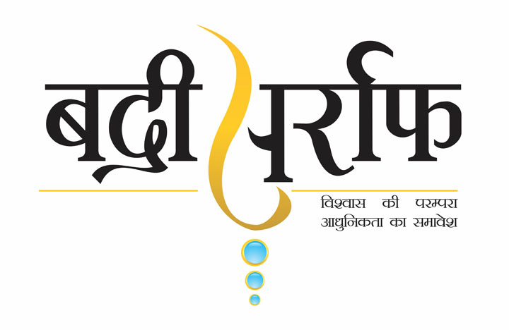 Logo Design For Lucknows One Of Famous Name In Jewelery Hindi Calligraphy