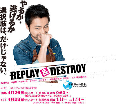 《 REPLAY & DESTROY》山田孝之 林遣都 阿部進之介 小林涼子 中村倫也
