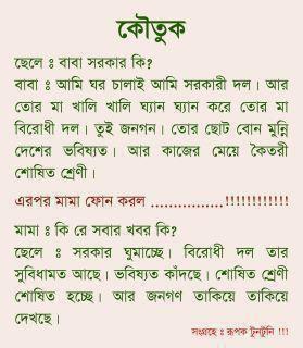 moreover Funny Bangla Jokes SMS additionally Romantic Bangla Love SMS ...