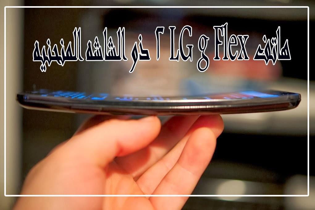 هاتف LG g Flex 2 ذو الشاشه المنحنيه