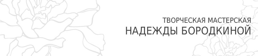 Творческая мастерская Надежды Бородкиной