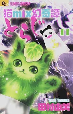 猫mix幻奇譚とらじ raw zip dl