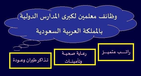 مطلوب فوراً - معلمين لكبرى المدارس الدولية بالسعودية والمقابلات يوم 17 / 9 / 2015