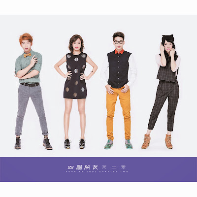 [Album] 第二章 Chapter Two - 四個朋友 Four Friends