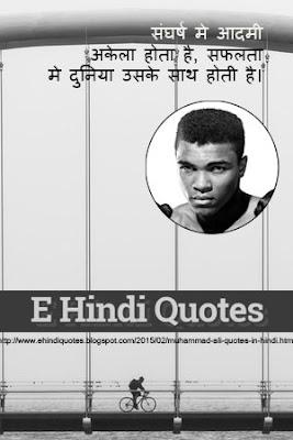 muhammad ali quotes in hindi