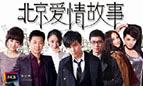 Phim Chuyện Tình Bắc Kinh