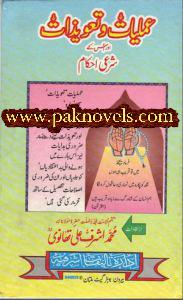 Amliyaat o Taveezat K Shari Ahkaam by Maulana Ashraf Ali Thanvi