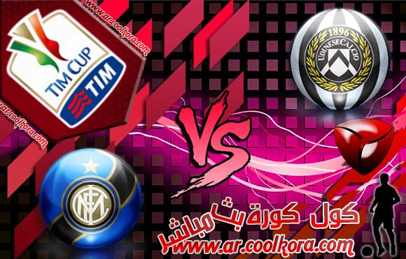 مشاهدة مباراة أودينيزي وإنتر ميلان بث مباشر 9-1-2014 كأس إيطاليا Udinese vs Inter Milan