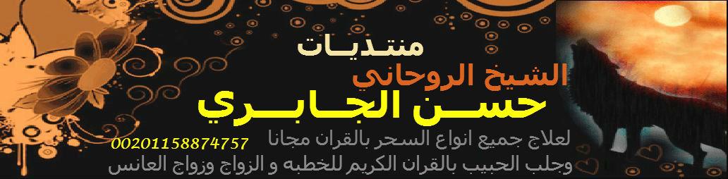 شيخ روحاني لجلب الحبيب 00201158874757 و علاج السحر بالقران