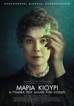 ΣΙΝΕΜΑ: Μαρί Κιουρί: Η Γυναίκα που