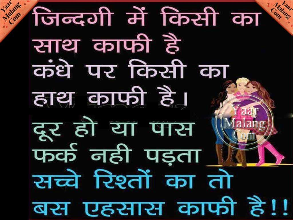 Funny Quotes On Life And Love In Hindi : Hindi Life changing quote Hindi Motivational Quotes HD Wallpapers ...
