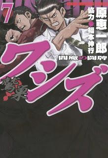 ワシズ -閻魔の闘牌- 第01-08巻