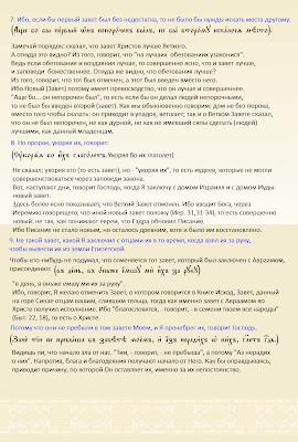 Толкование Феофилакта, Архиепископа Болгарского, на отрывок из послания к Евреям святого апостола Павла.ГЛАВА 8,7-9