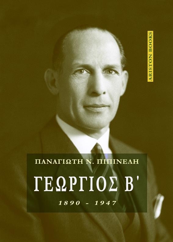 ΓΕΩΡΓΙΟΣ Β΄ (1890-1947)