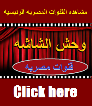 وحش الشاشه للقنوات المصريه