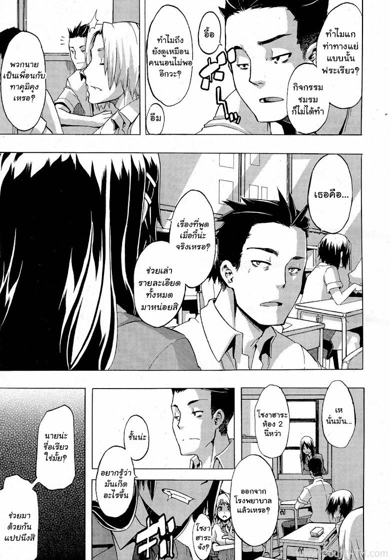 เพื่อนชายกลายเป็นสาว 4 - หน้า 7
