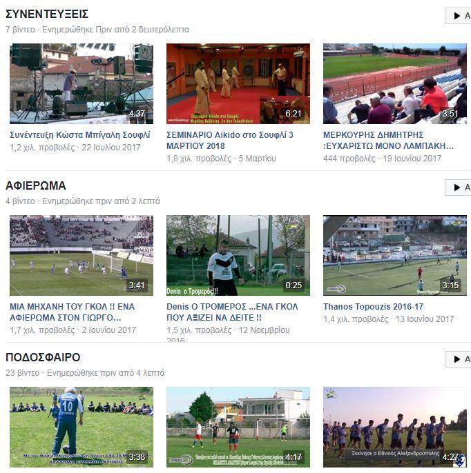 TV THRAKIOTIS  ΣΤΟ FACEBOOK