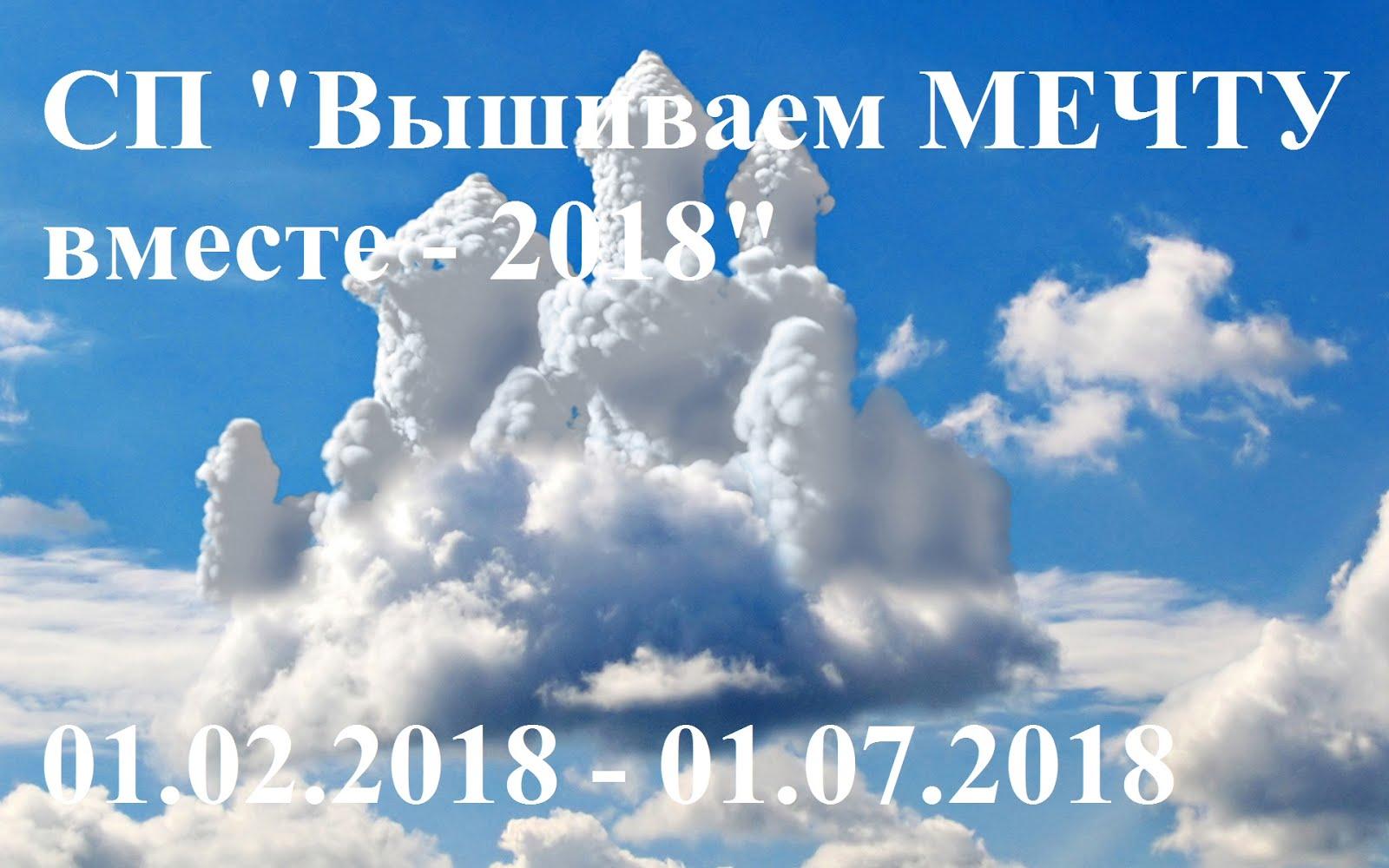 """СП """"Вышиваем МЕЧТУ вместе-2018"""""""