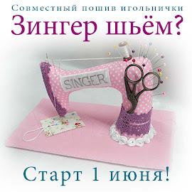 СП Шьем Зингер